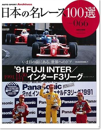日本の名レース100選 Vol.066 1991 FUJI INTER/インターF3リーグ