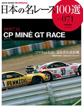 日本の名レース100選 Vol.071 1999年 CP MINE GT RACE