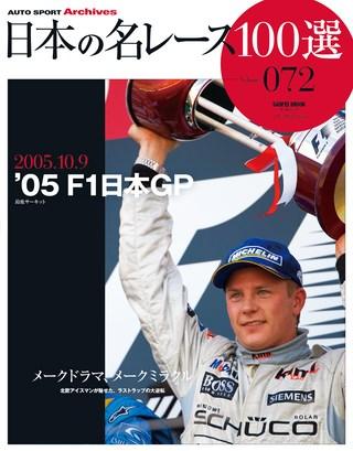 日本の名レース100選 Vol.072 2005 年F1日本GP
