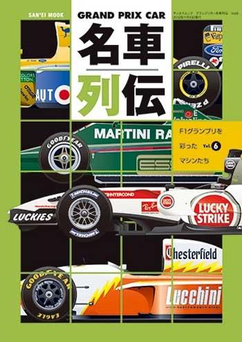 グランプリカー 名車列伝 Vol.6