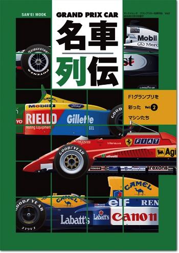 グランプリカー 名車列伝 Vol.2