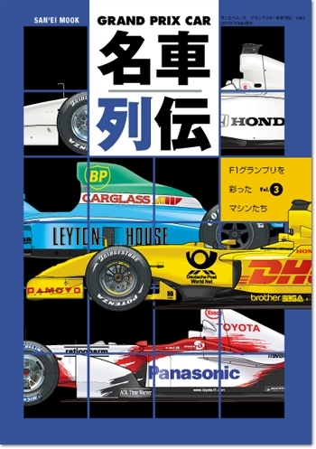 グランプリカー 名車列伝 Vol.3