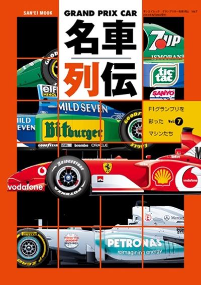 グランプリカー 名車列伝 Vol.7