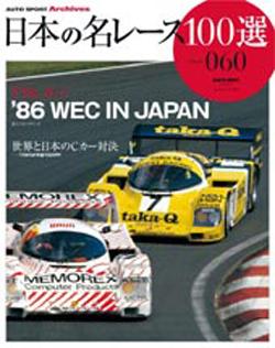 日本の名レース100選 Vol.060 1986 WEC IN JAPAN