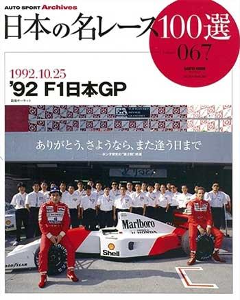 日本の名レース100選 Vol.067 1992 F1日本GP