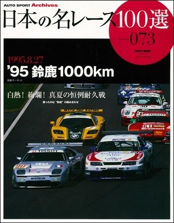 日本の名レース100選 Vol.073 1995 鈴鹿1000km