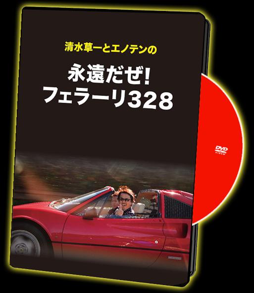 DVD  清水草一とエノテンの永遠だぜ!フェラーリ328
