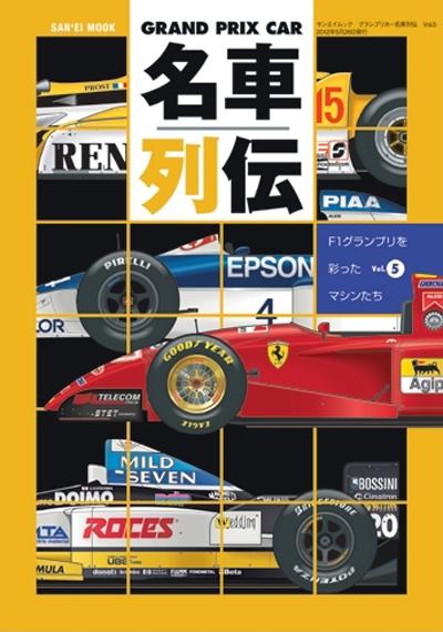 グランプリカー 名車列伝 Vol.5