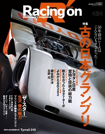 レーシングオン別冊 特集 古の日本グランプリ