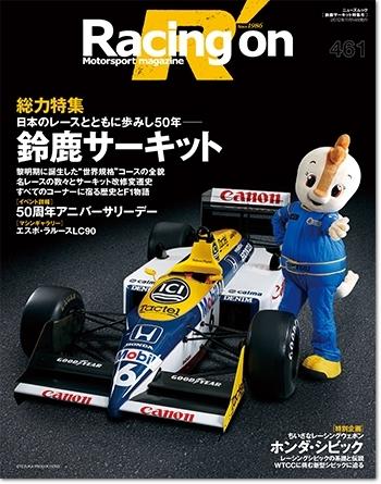 レーシングオン 鈴鹿サーキット 日本のレースとともに歩みし50年