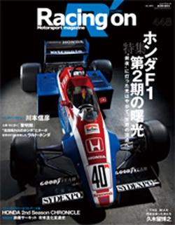 レーシングオン ムック ホンダF1第2期の曙光 特集号