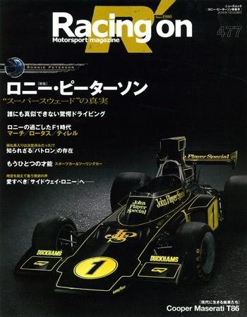 レーシングオン別冊(VOL.477) 特集:ロニーピーターソン