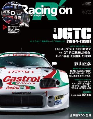 """レーシングオン別冊(VOL.476) JGTC 1994-1999 かつてない""""劇場型レース""""が始まった""""(DVD付属)"""