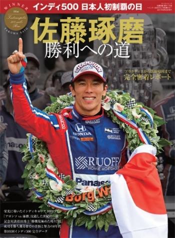 佐藤琢磨 勝利への道 ~インディ500日本人初制覇 の日~
