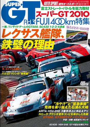 スーパーGT 2010 Rd.3 FUJI 400km特集