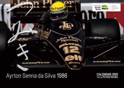 【F1日本GP後入荷予定先行ご予約品・消費税10%】(数量限定特典付) 「つみき 2020年アイルトン・セナ(1986)カレンダー」Photo by Hiroshi Kaneko