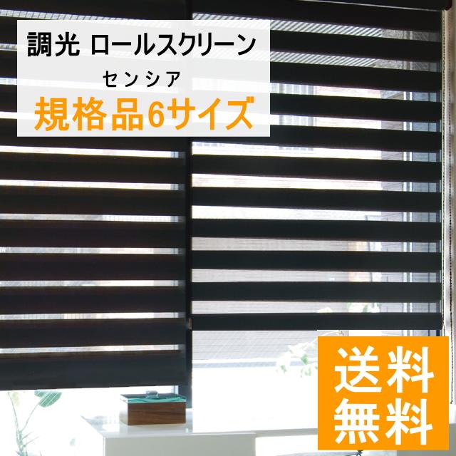 【送料無料】調光ロールスクリーン センシア 規格品 6サイズ