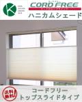 コードフリー ハニカムシェード(ハニカムスクリーン) トップスライドタイプ