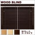 木製ウッドブラインド フレッド35 セパレートコードタイプ