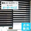 【送料無料】調光ロールスクリーン センシア ベーシック