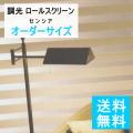 【送料無料】調光ロールスクリーン センシア ナチュラル