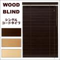 木製ウッドブラインド フレッド35 シングルコードタイプ
