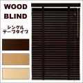 木製ウッドブラインド フレッド35 シングルテープタイプ