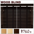 木製ウッドブラインド フレッド35 セパレートテープタイプ