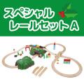 スペシャルレールセットA 基本の8の字セットと緑のトンネルセット