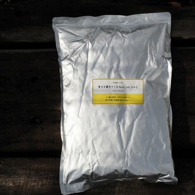 有機栽培用元肥石灰