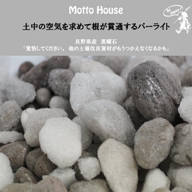 土中の空気を求めて空気が貫通する パーライト 長野県産 黒曜石
