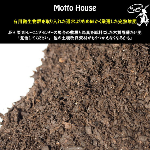 有用微生物群を取り入れた通常よりきめ細かく厳選した 完熟堆肥