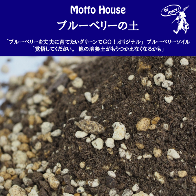 「ブルーベリーを丈夫に育てたい花ひろばオリジナル」ブルーベリーソイル有用微生物群を取り入れたブルーベリー専用培養土
