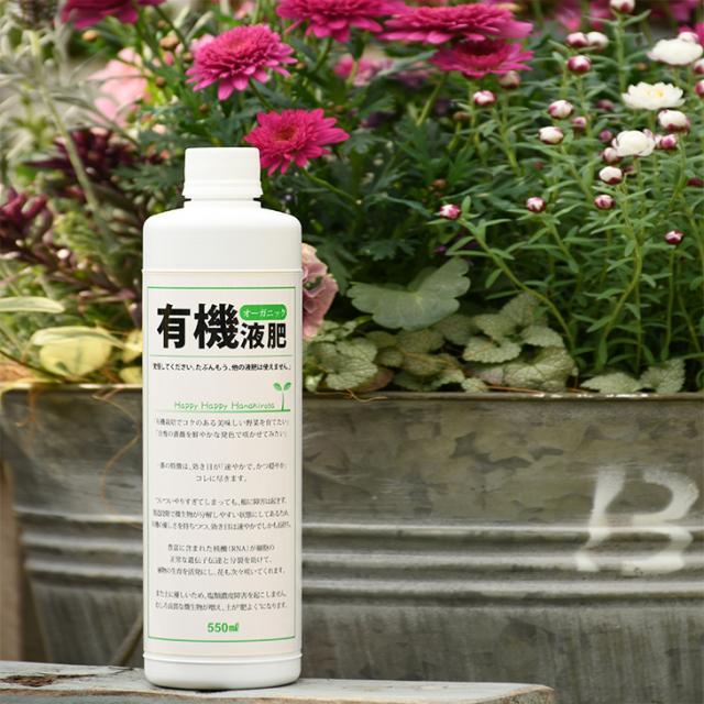 肥料 有機 液肥 【有機液肥 オーガニック】 550ml