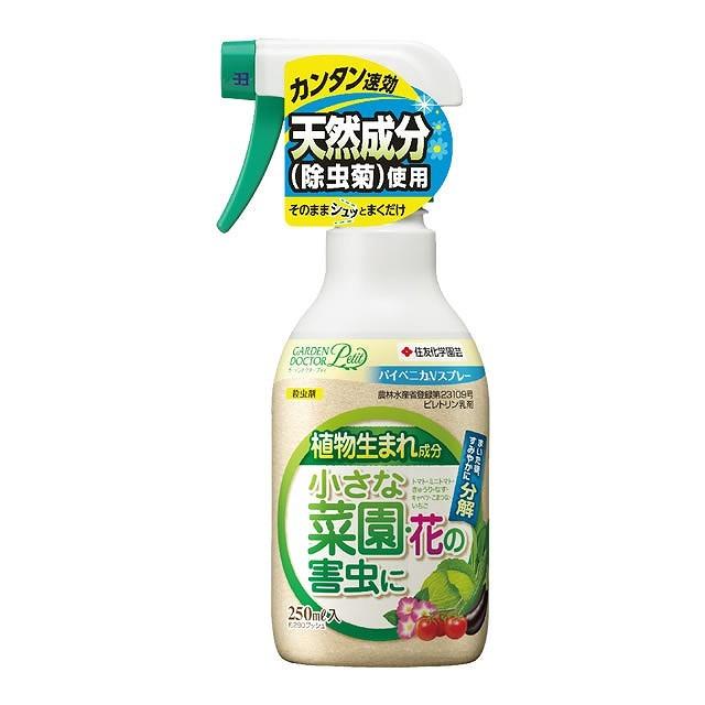【 殺虫剤 】パイベニカVスプレー 250ml