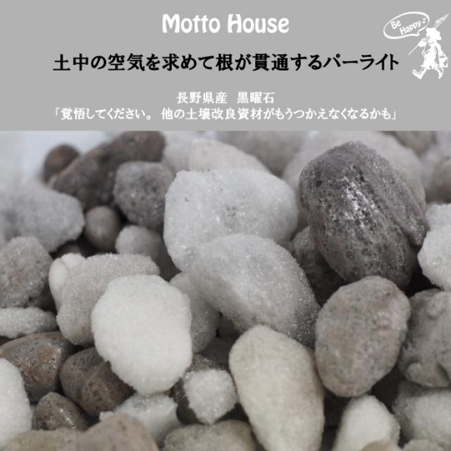 【国産 長野県】黒曜石 パーライト水はけの悪い土の壌改良資材