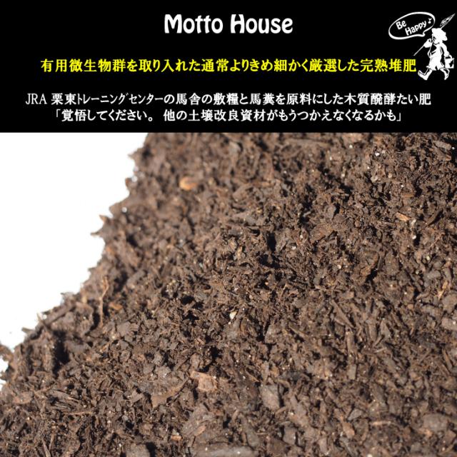 土壌改良材 【有用微生物群を取り入れた通常よりきめ細かく厳選した完熟堆肥 14リットル】 用土 土壌改良 園芸 園芸用品 ガーデニング 雑貨
