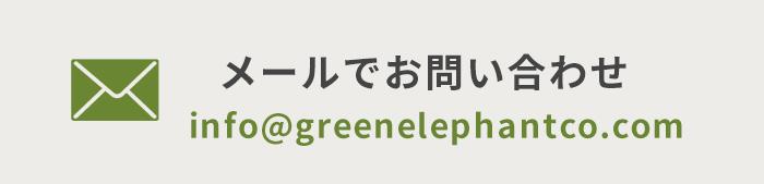 メールのお問い合わせ info@greenelephantco.com