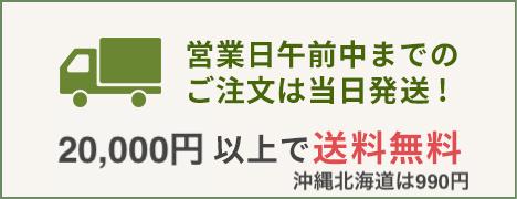 営業日午前中までのご注文は当日発送!15,000円以上で送料無料