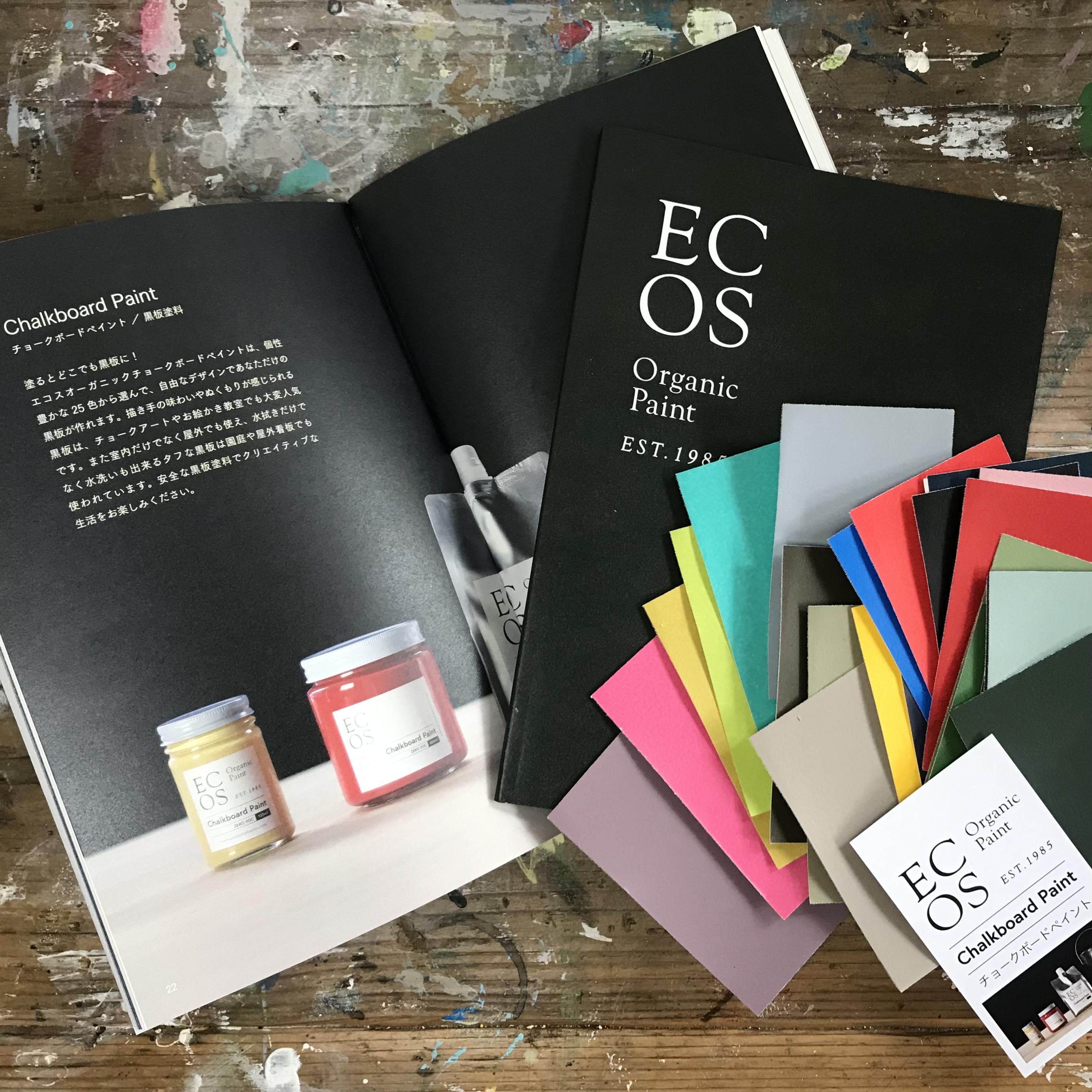 オーガニックペイント2種 無料色見本&カタログ