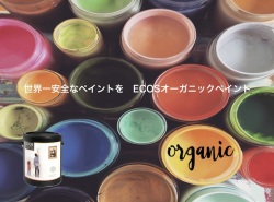 Ecosオーガニックドペイント▼完全無害室内用塗料