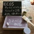 Ecosオーガニックチョークボードペイント▼ミニ黒板作成キット