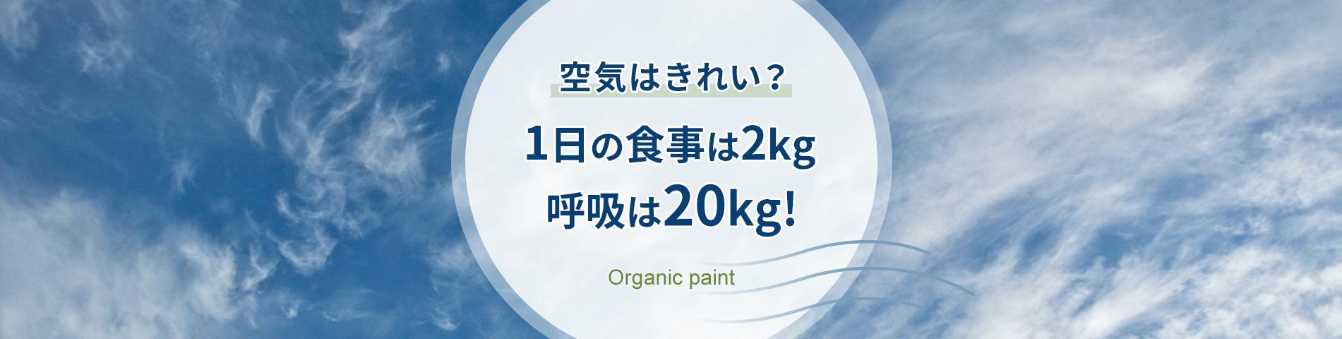 空気はきれい?1日の食事は2kg、呼吸は20㎏! オーガニックペイント