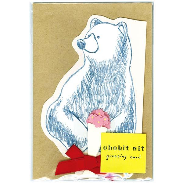 chobit wit グリーティングカード<bear>
