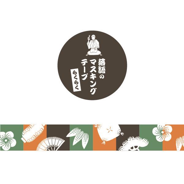 らくらく マスキングテープ<らくらく> RK-001