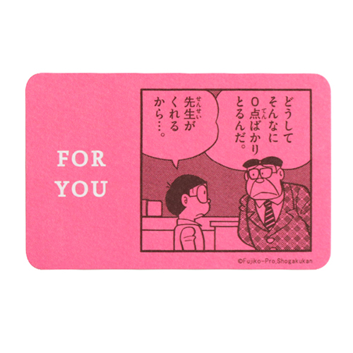 ドラえもん メッセージカード<FOR YOU/pink>DG-074