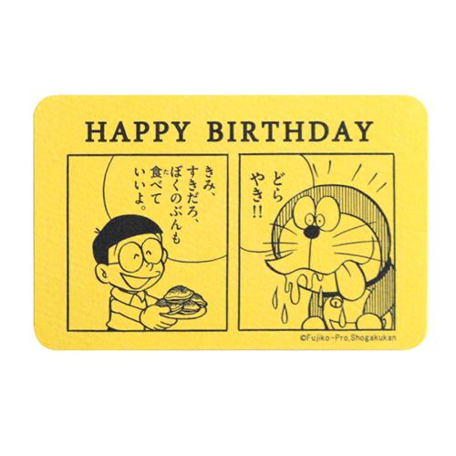 ドラえもん メッセージカード<HAPPY BIRTHDA/yellow>DG-075