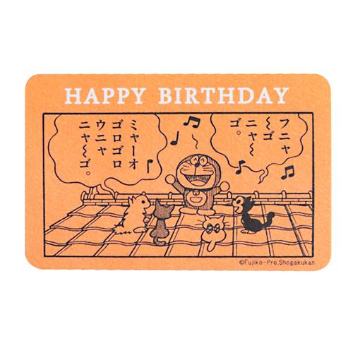 ドラえもん メッセージカード<HAPPY BIRTHDA/orange>DG-076