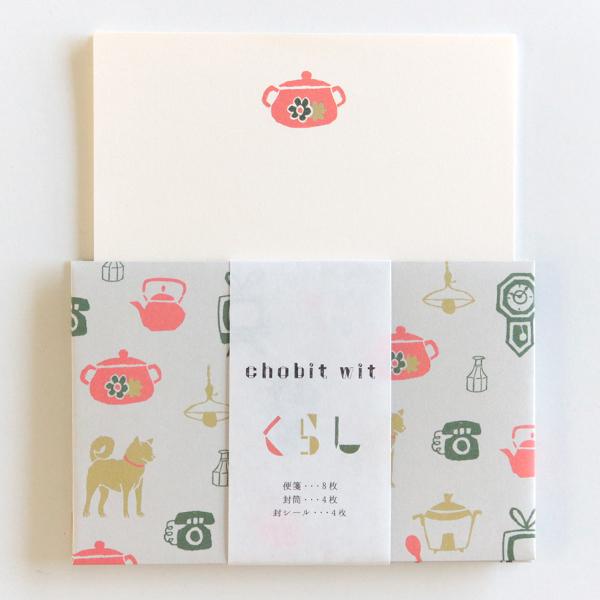 chobit wit ミニレターセット<くらし>CW-200