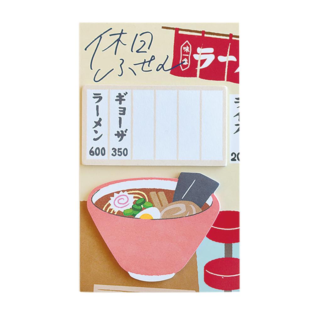 休日ふせん(ラーメン屋) GRD-046